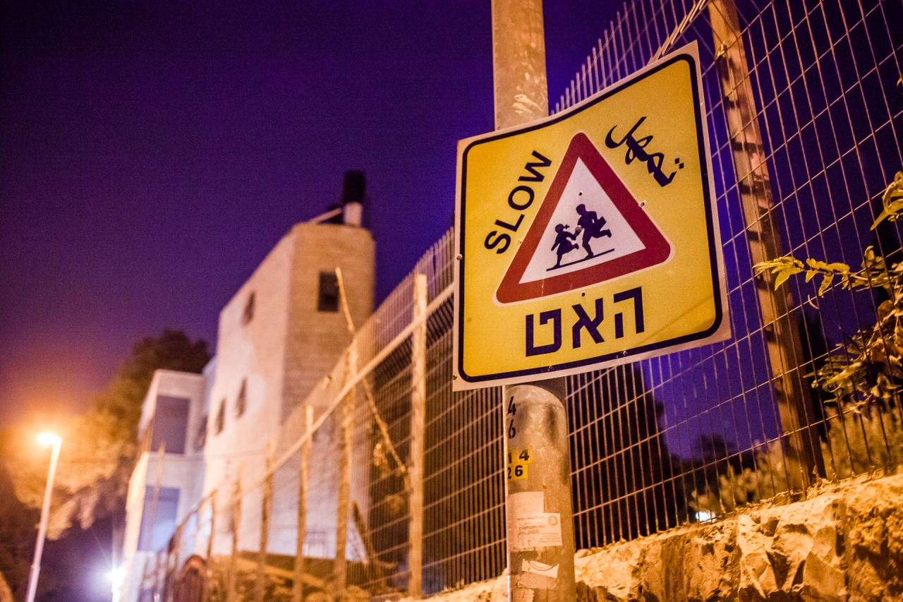 A road sign in three languages, English, Hebrew and Arabic. Jerusalem, Israel, 2014.